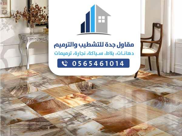 معلم بلاط بجدة ت 0565461014 افضل ملبط سيراميك و رخام في جدة