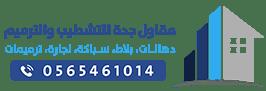 معلم بلاط بجدة ت: 0565461014 – افضل ملبط سيراميك في جدة